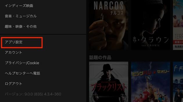 Netflixダウンロード機能に関連した画像-04