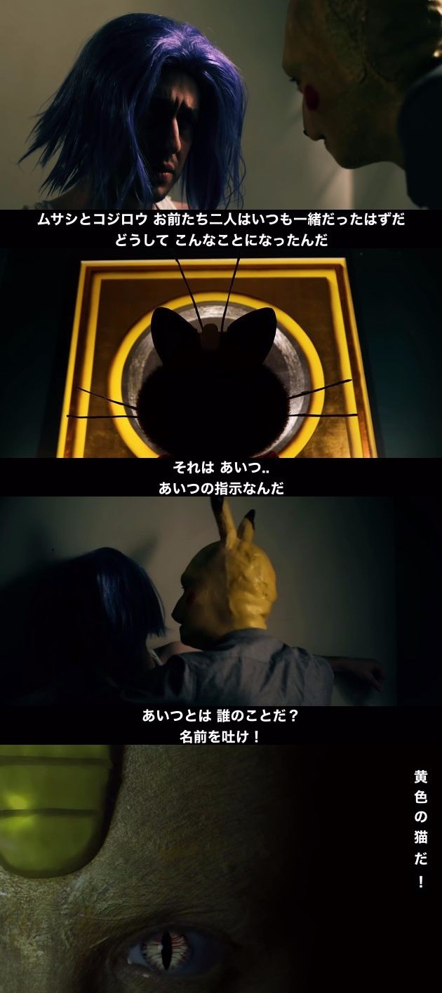 真の名探偵ピカチュウ(True Detective Pikachu)に関連した画像-04