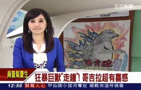 Godzilla ゴジラに関連した画像-02
