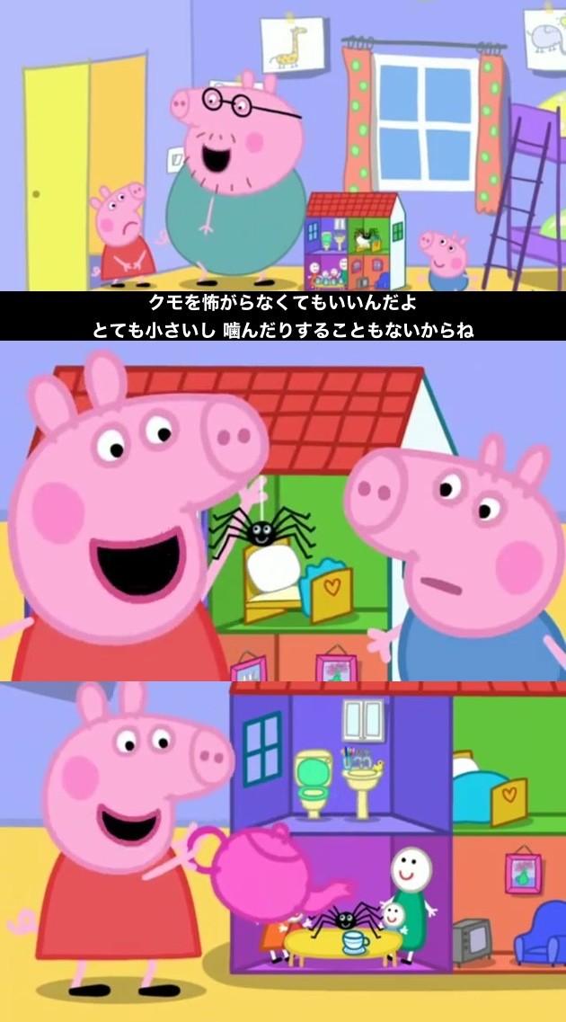 ペッパピッグ(Peppa Pig)に関連した画像-02