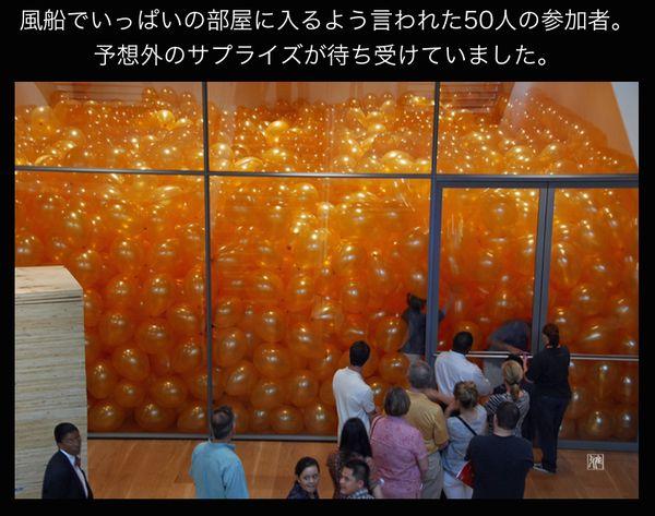 風船でいっぱいの部屋のサプライズに関連した画像-02