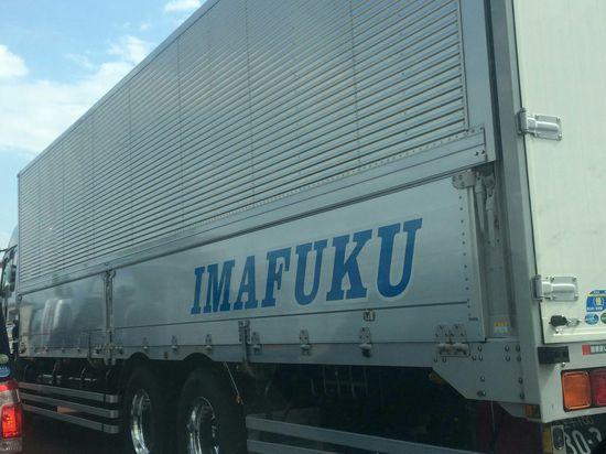 IMAFUKUに関連した画像-02