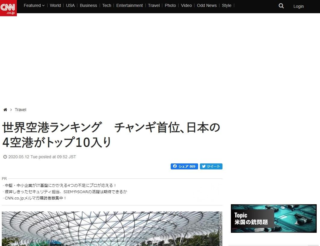 空港 飛行機 世界 成田 羽田 に関連した画像-02