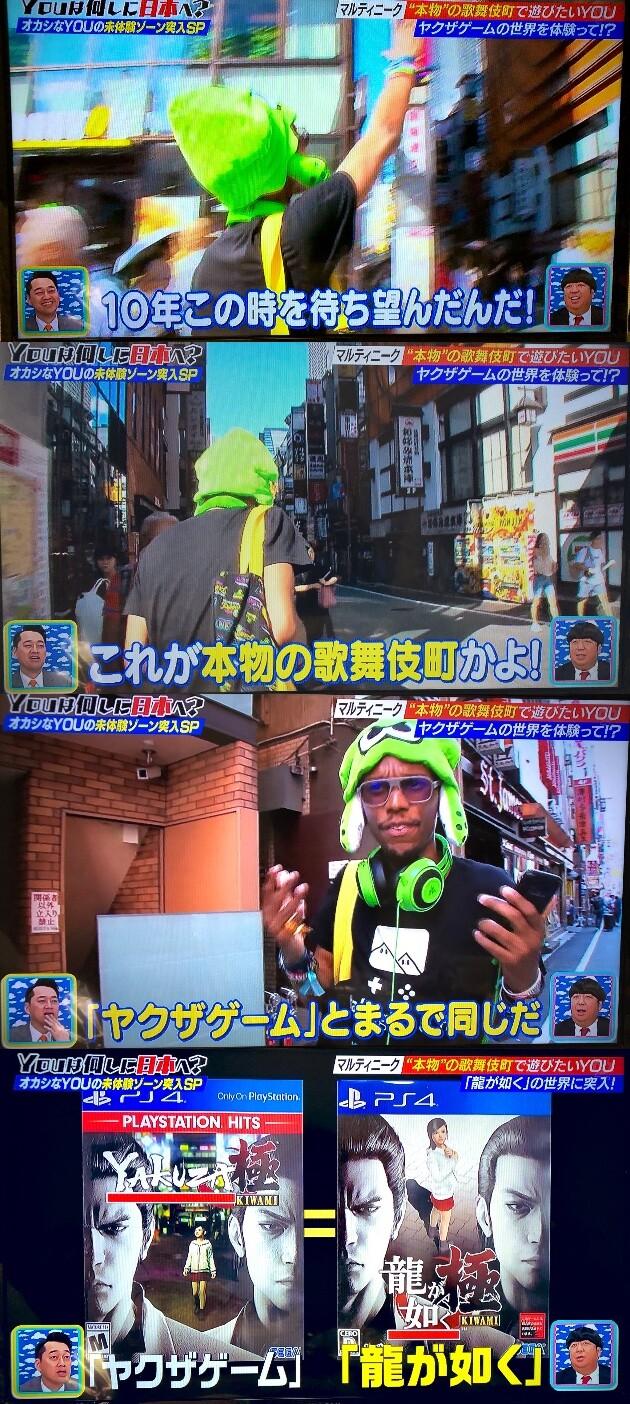 龍が如く好きな外国人が歌舞伎町に関連した画像-03