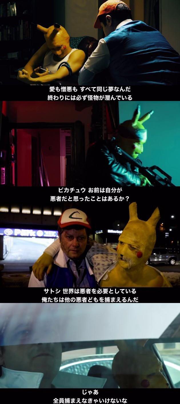 真の名探偵ピカチュウ(True Detective Pikachu)に関連した画像-05