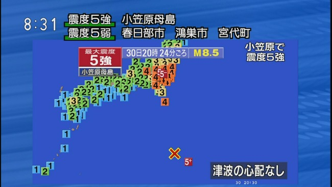M8.5の小笠原沖地震に関連した画像-01