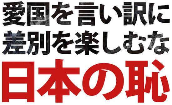 日本人が海外掲示板で堂々と差別発言に関連した画像-01