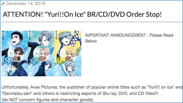 エイベックス・ピクチャーズBlu-ray・DVD・CDの輸出制限に関連した画像-02