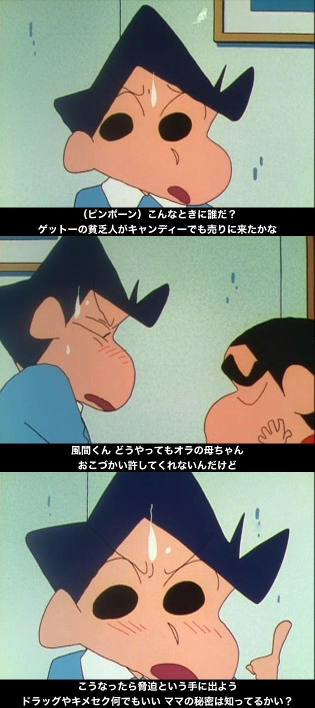 『クレヨンしんちゃん』の海外版吹替に関連した画像-06