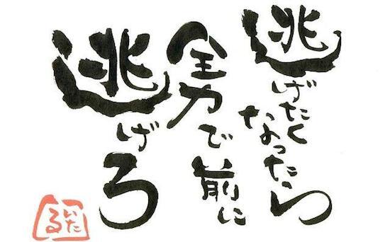 の日本人女性をヤリ逃げして帰国に関連した画像-01