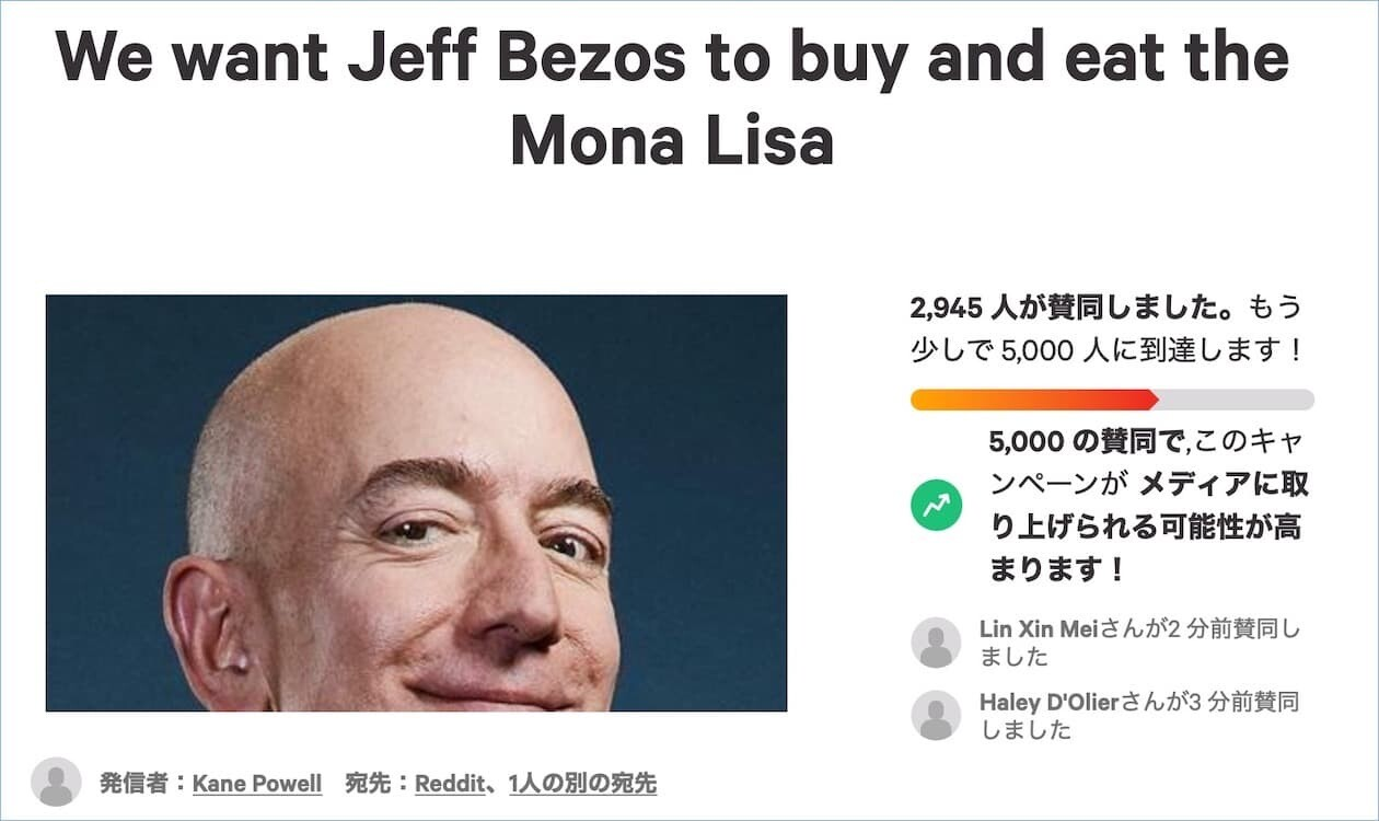 ジェフ・ベゾス Amazon モナリザ レオナルド・ダ・ヴィンチ
