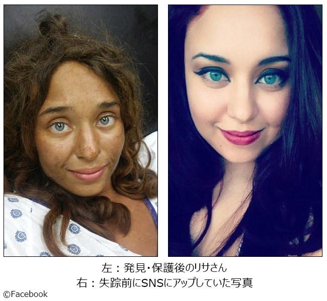失踪したリサ・テリスさんの発見前と発見後の比較写真