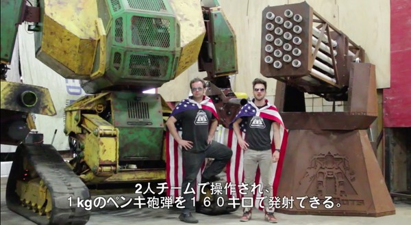巨大ロボ「メガボット」が「クラタス」に決闘に関連した画像-03