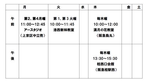 教室カレンダー