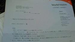 タキトータルセラピーへお礼のお手紙