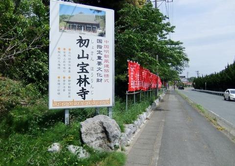 W800Q80_2017-05-07 天浜マラニック西気賀-二俣 052