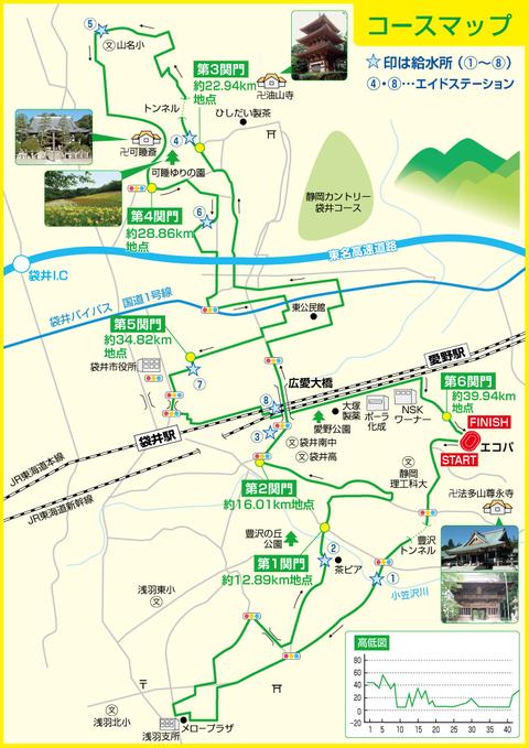 coursemap2016a