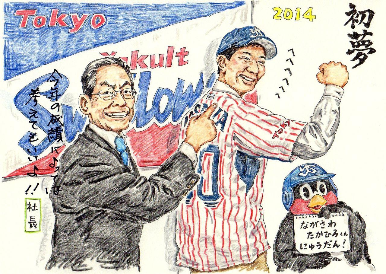 初夢 一昨年、昨年と春季キャンプ地の沖縄・浦添では商店街のバックアップのも... ヤクルト球団に