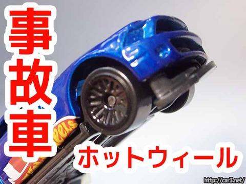 エラーホットウィールシェルビーGT500スーパー・スネーク_01