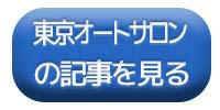 東京オートサロンバナー