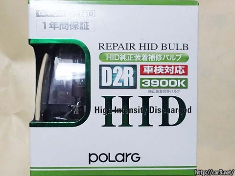 ポラーグHIDヘッドライトD2R_D-60R_P36710_01