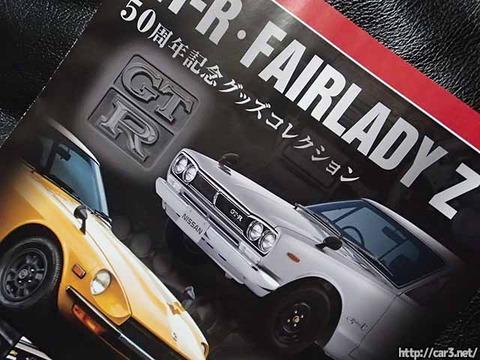 郵便GT-RフェアレディZ50周年コレクション_01