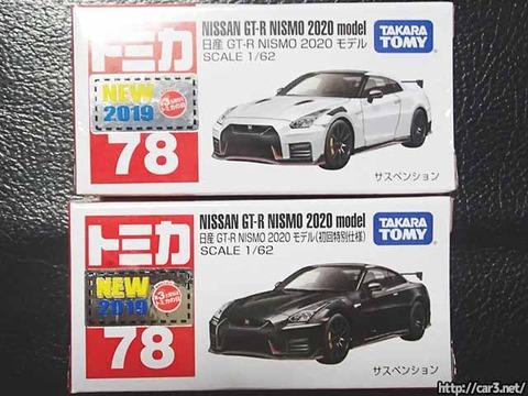 トミカの日産GT-Rニスモ2010モデル初回限定&通常版