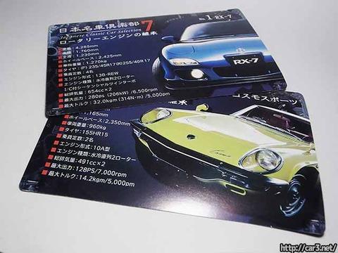 日本名車倶楽部7_RX-7_コスモ_ロータリーエンジンの敬称_F-toys_05