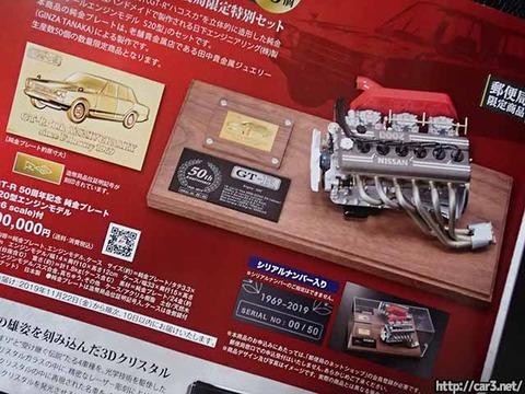 郵便GT-RフェアレディZ50周年コレクション_02