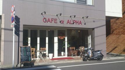 カフェα(浜町)