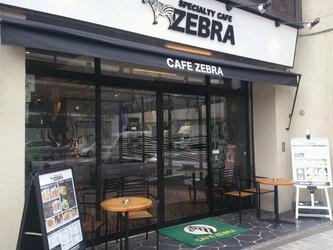 カフェ ゼブラ(浜町)