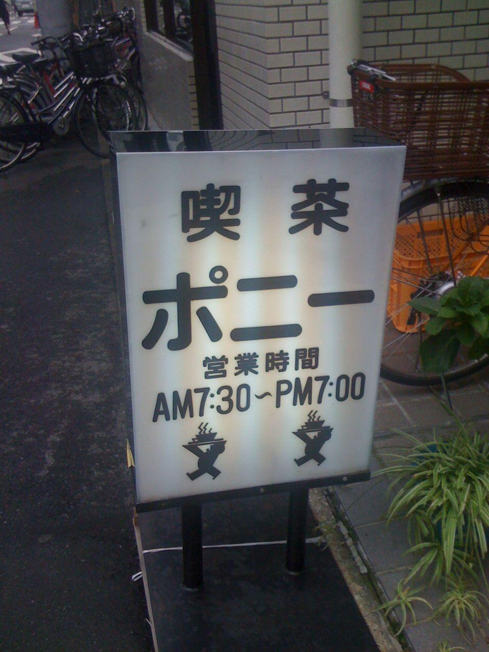 喫茶ポニー(人形町・水天宮前)