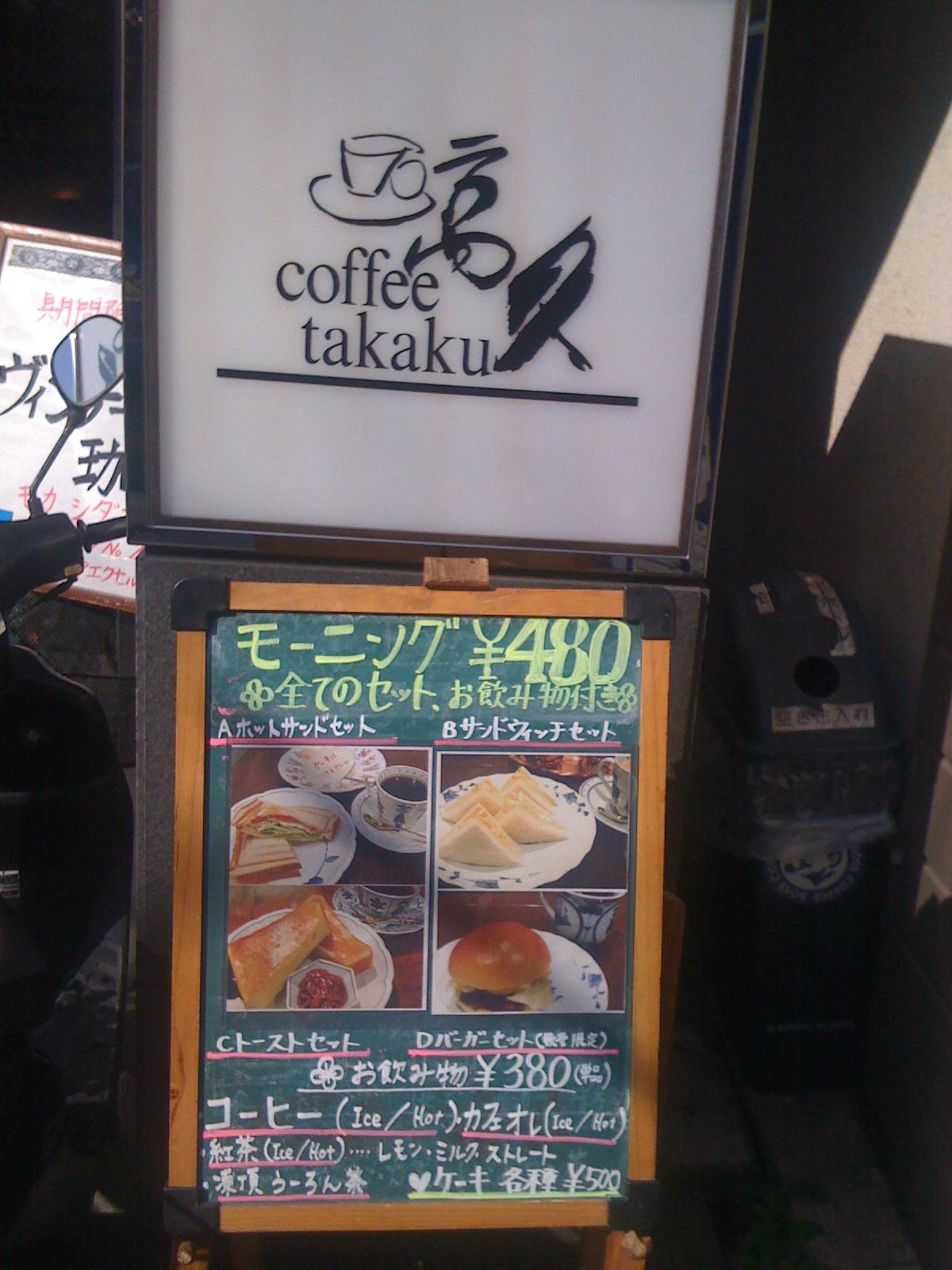 coffee 高久(たかく 人形町)