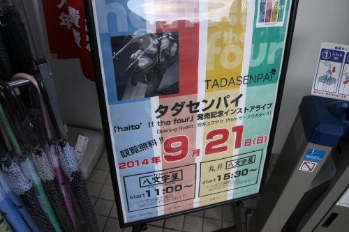 IWAKIYAMAGATA_05