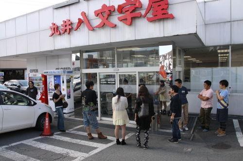 IWAKIYAMAGATA_09