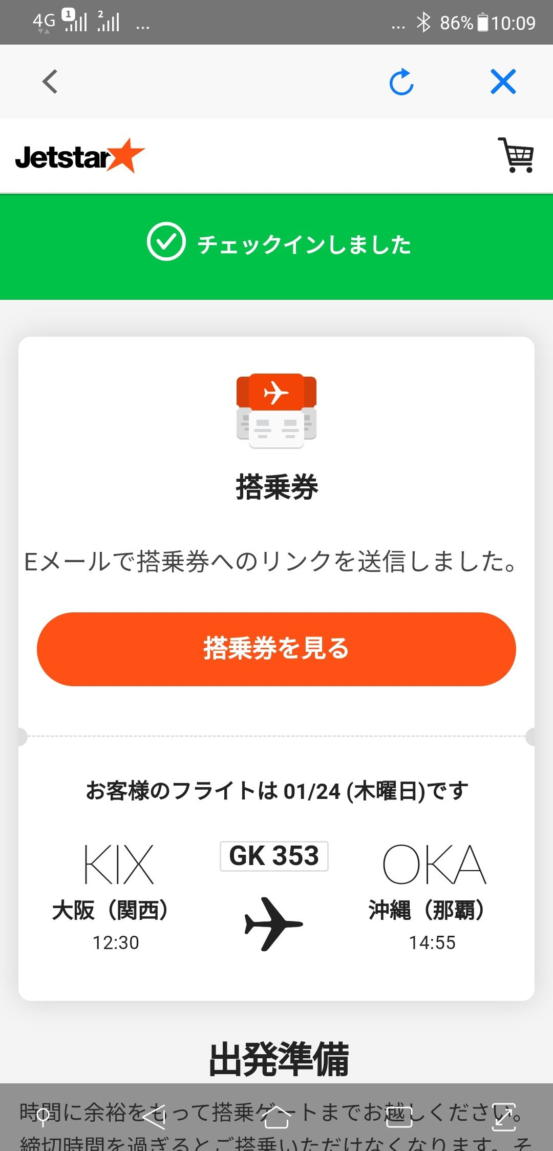 Screenshot_20190124-100929