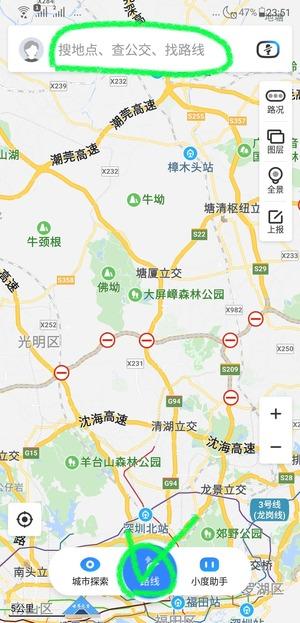 Screenshot_行き方