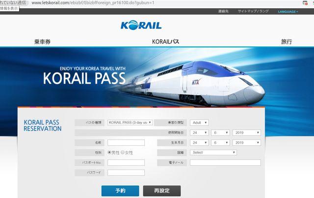 KORAIL homepage Japanese