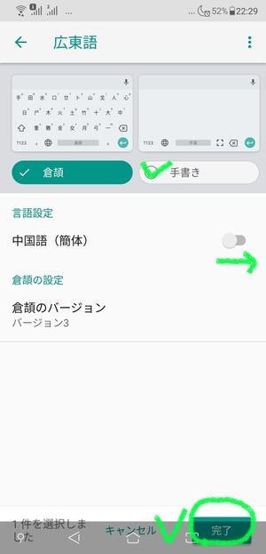 Screenshot_中国語手書き6