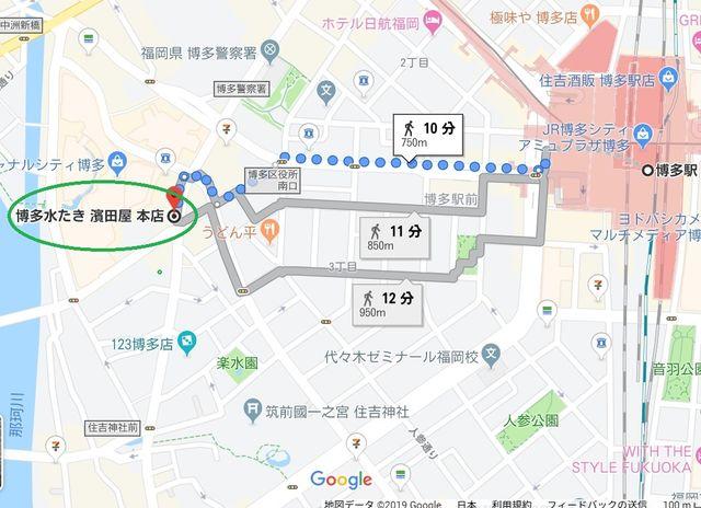 濱田屋本店