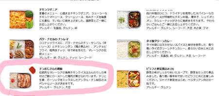 機内食 - コピー