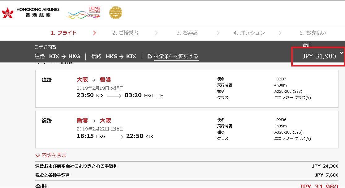 香港航空サイト料金