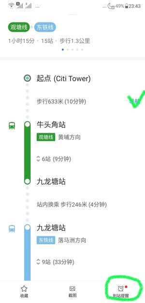 Screenshot_歩行詳細