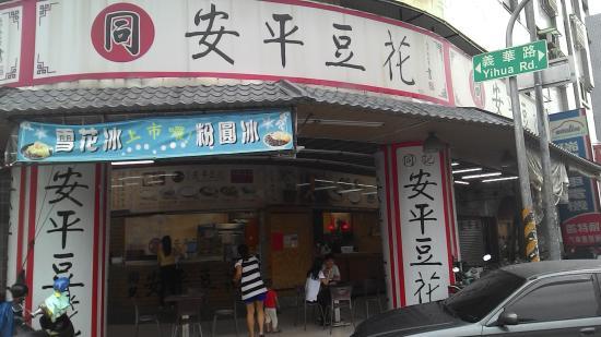 同記安平豆花 (高雄義華店)