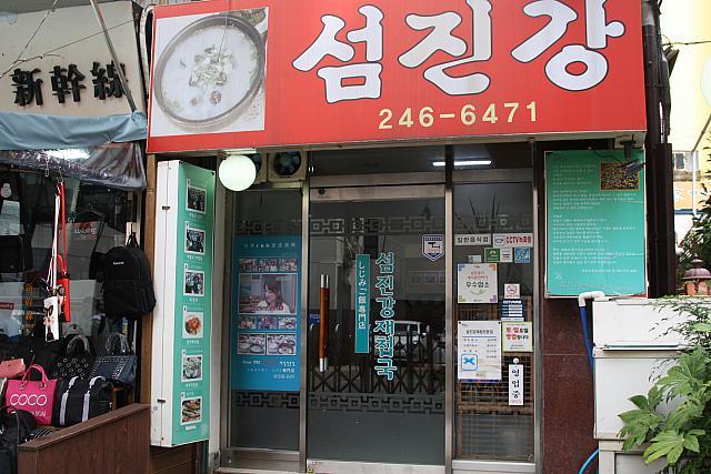 蟾津江シジミスープ専門店