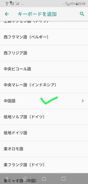 Screenshot_中国語手書き5