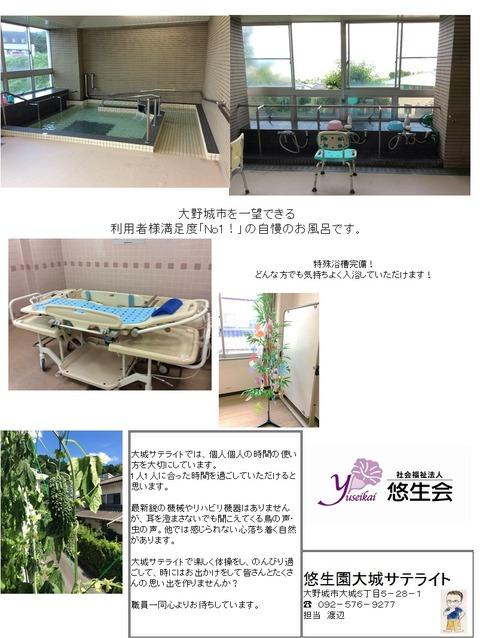 悠生園デイサービスセンター 大城サテライト-2