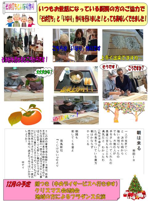 中デイ通信12月号-2