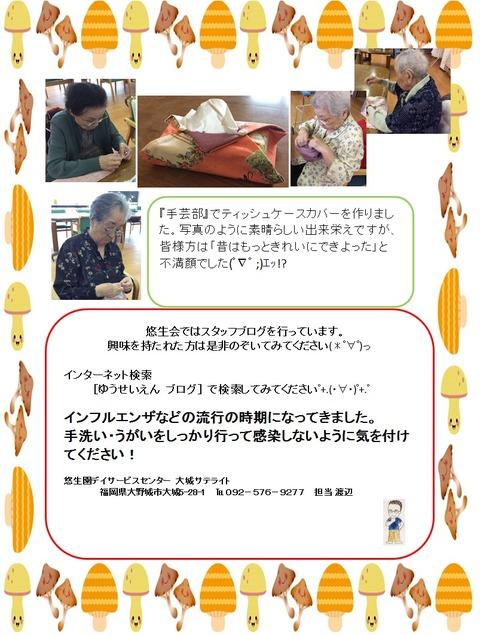 大城サテライト通信4-2