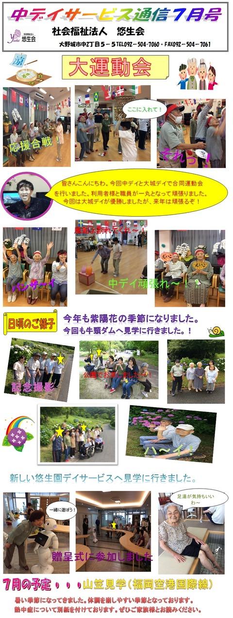中デイ通信7月号